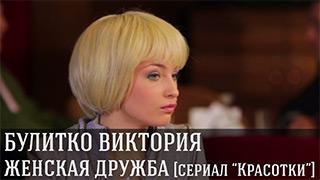 женская дружба - скетч-шоу Красотки