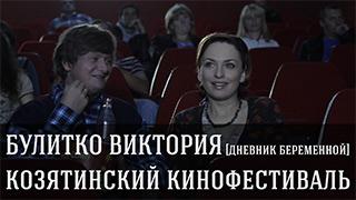 Козятинский кинофестиваль - Дневник беременной